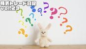 副業アカデミー株式トレード日記Vol.23「素朴な疑問」の巻
