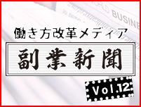 【コロナショック禍における投資との付き合い方】働き方改革メディア『副業新聞Vol.12』を発刊!