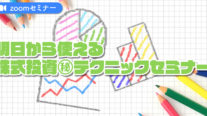 【無料】明日から使える株式投資㊙テクニックセミナー〔2020年7月13日開催〕