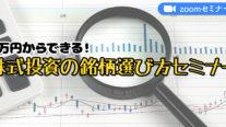 【無料】5万円からできる株式投資の銘柄選び方セミナー〔2020年7月28日開催〕
