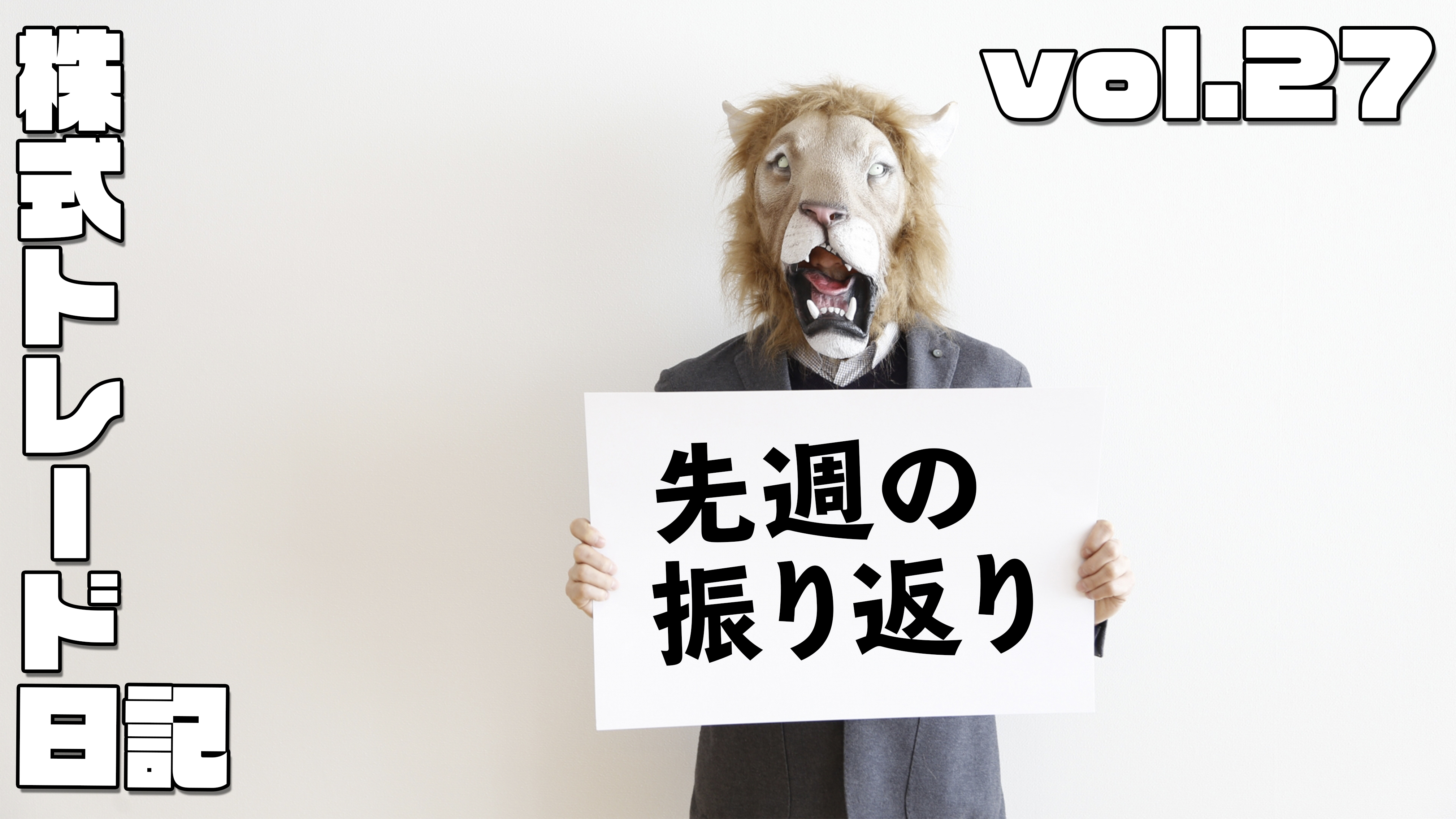 トレード日記vol27