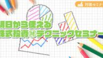 【無料】明日から使える株式投資㊙テクニックセミナー〔2020年7月9日開催〕