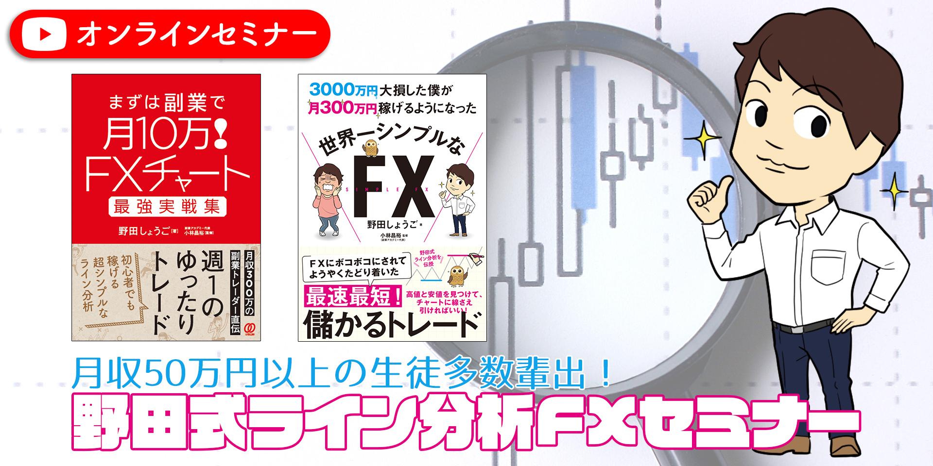 野田式ライン分析オンライン