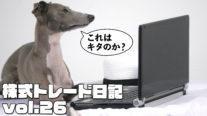 副業アカデミー株式トレード日記Vol.26「遂に来たか?」の巻