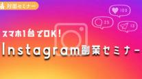 【無料】スマホ1台で大丈夫!Instagram副業セミナー〔2020年6月25日開催〕