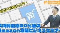 【無料】目指せ時給3万円!平均利益率30%超のAmazon物販ビジネスセミナー〔2020年11月14日開催〕