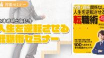 【無料】人生を逆転させる転職術セミナー〔2020年6月28日東京開催〕
