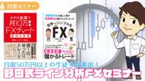 【無料】月収50万円以上の生徒多数輩出!野田式ライン分析FXセミナー〔2020年8月29日開催〕