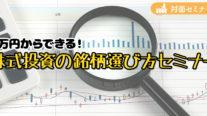【無料】5万円からできる株式投資の銘柄選び方セミナー〔2020年7月21日開催〕