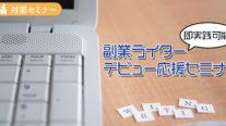 【無料】即実践可能!副業ライターデビュー応援セミナー〔2020年9月3日開催〕