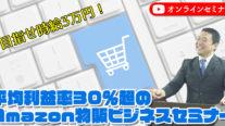 【無料】目指せ時給3万円!平均利益率30%超のAmazon物販ビジネスセミナー〔2020年7月16日開催〕