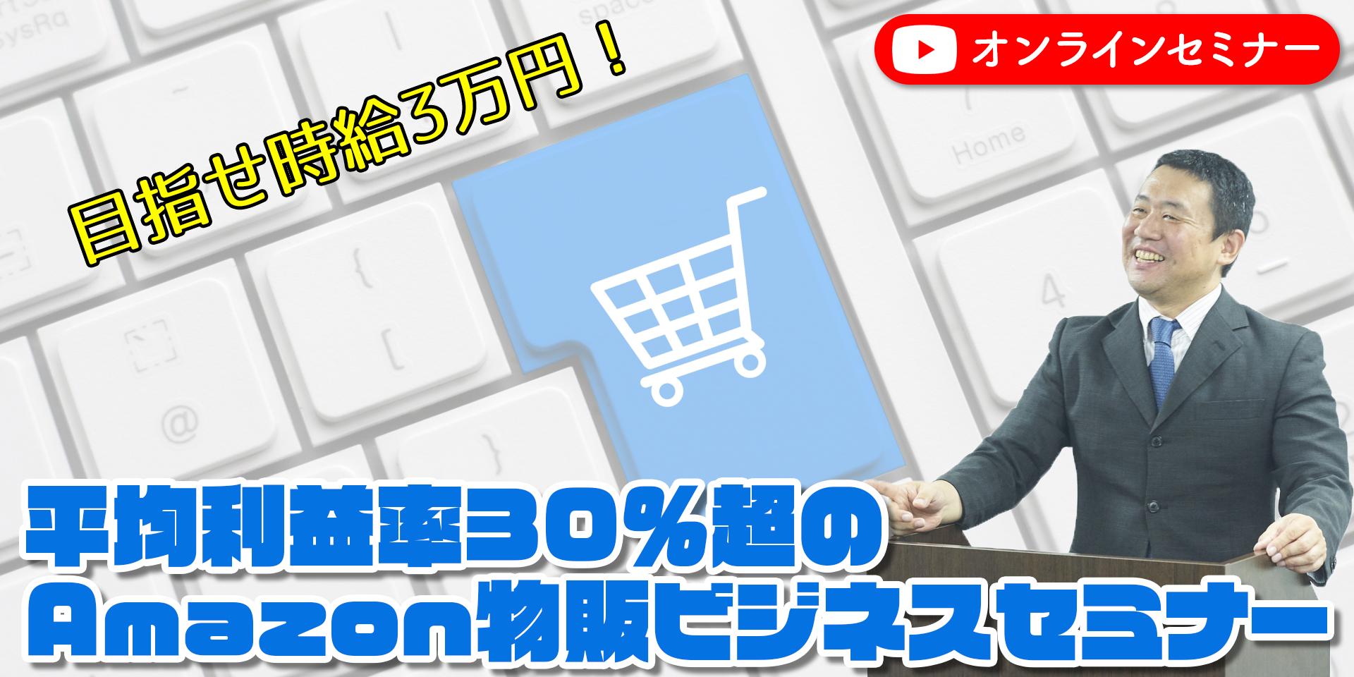Amazon物販オンライン