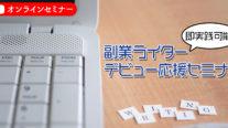 【無料】即実践可能!副業ライターデビュー応援セミナー〔2020年10月23日開催〕