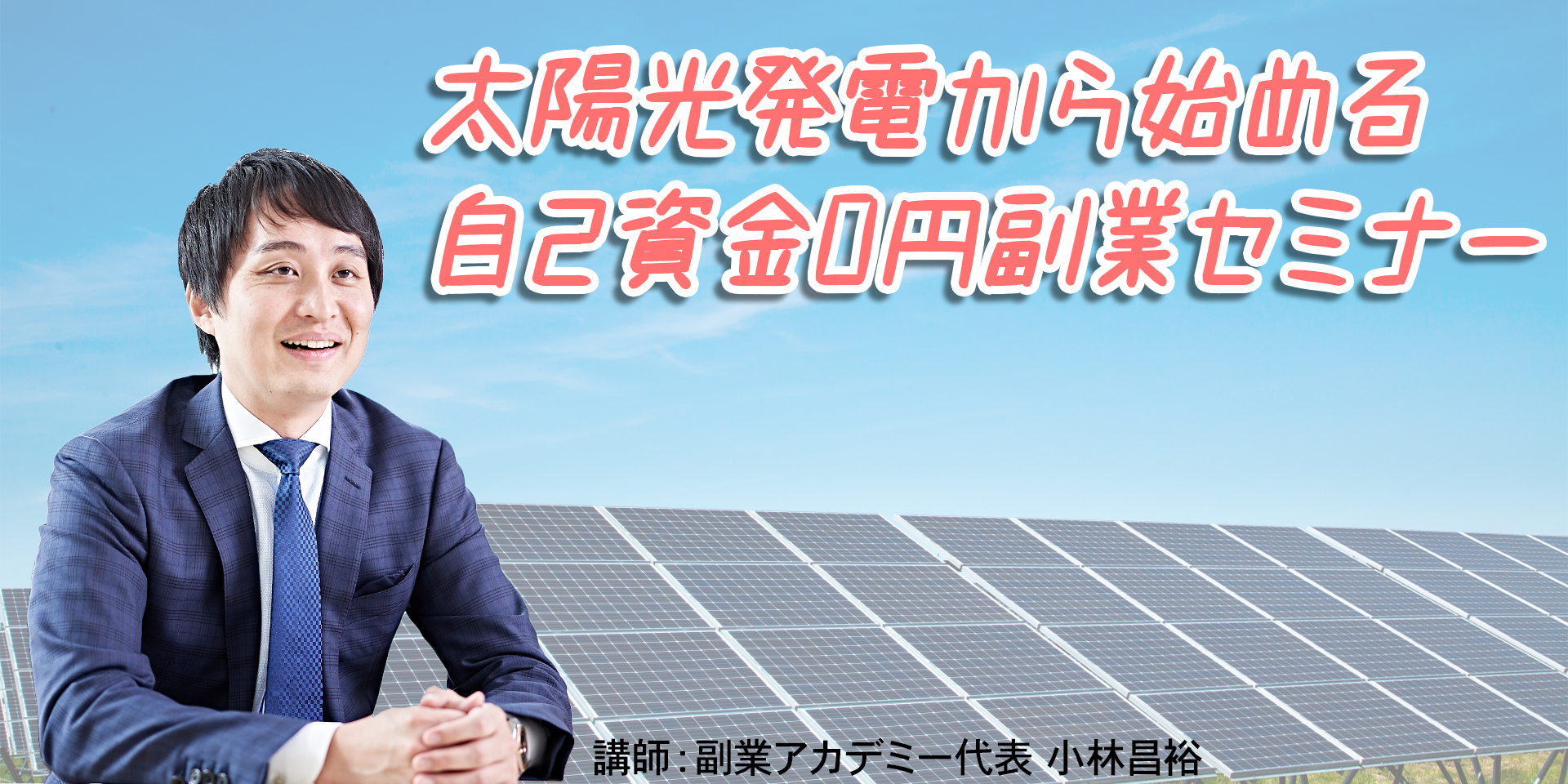 太陽光セミナー