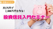 【無料】月3万円で2,000万円を作る!投資信託入門セミナー〔2020年8月4日開催〕