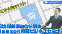 【無料】目指せ時給3万円!平均利益率30%超のAmazon物販ビジネスセミナー〔2020年9月21日開催〕