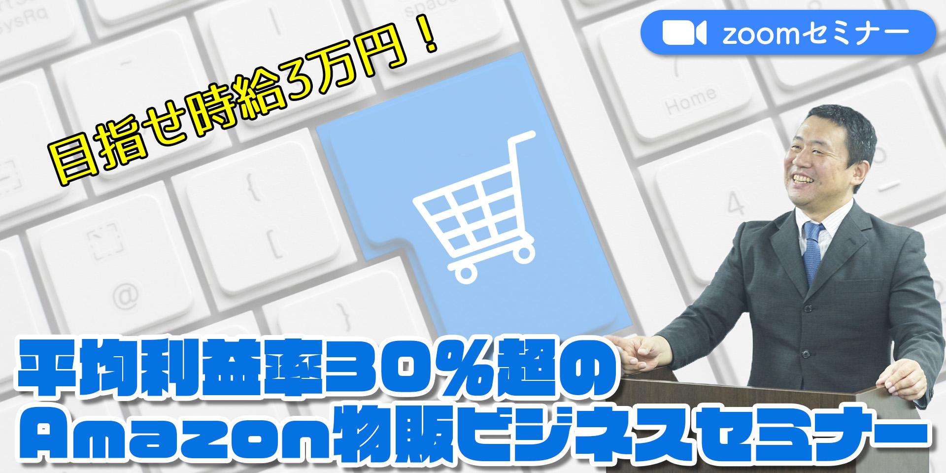 Amazon物販ビジネスセミナーzoom