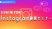 【無料】スマホ1台で大丈夫!Instagram副業セミナー〔2020年8月20日開催〕