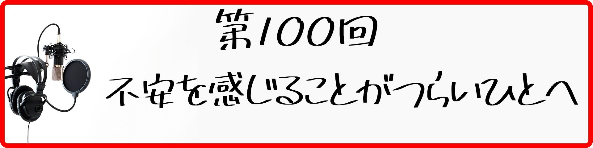 第100回