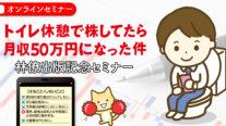 【無料】林僚出版記念セミナー〔2020年9月24日開催〕