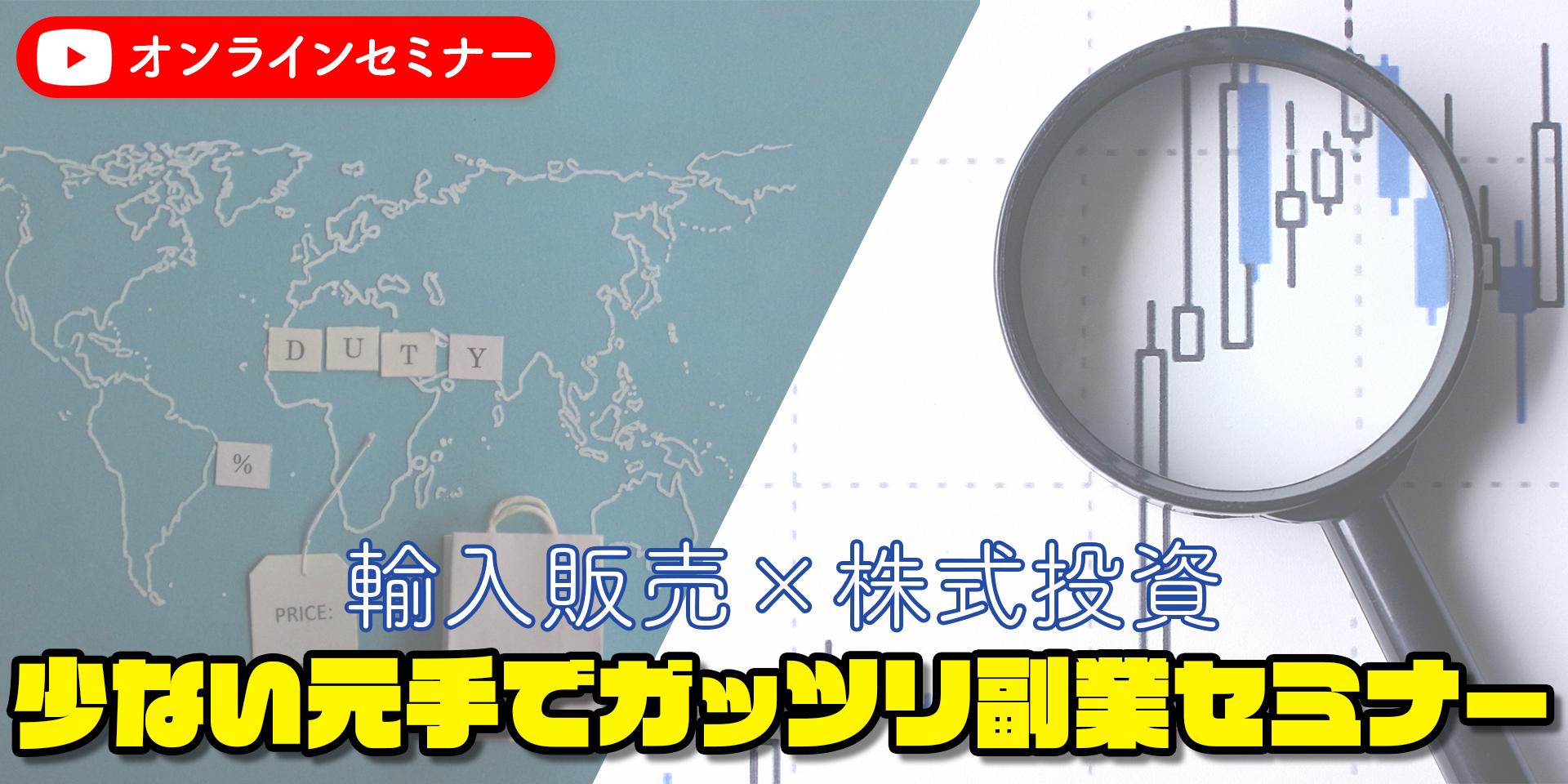 ガッツリ副業オンライン