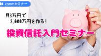 【無料オンライン】月3万円で2,000万円を作る!投資信託入門セミナー〔2021年3月8日開催〕