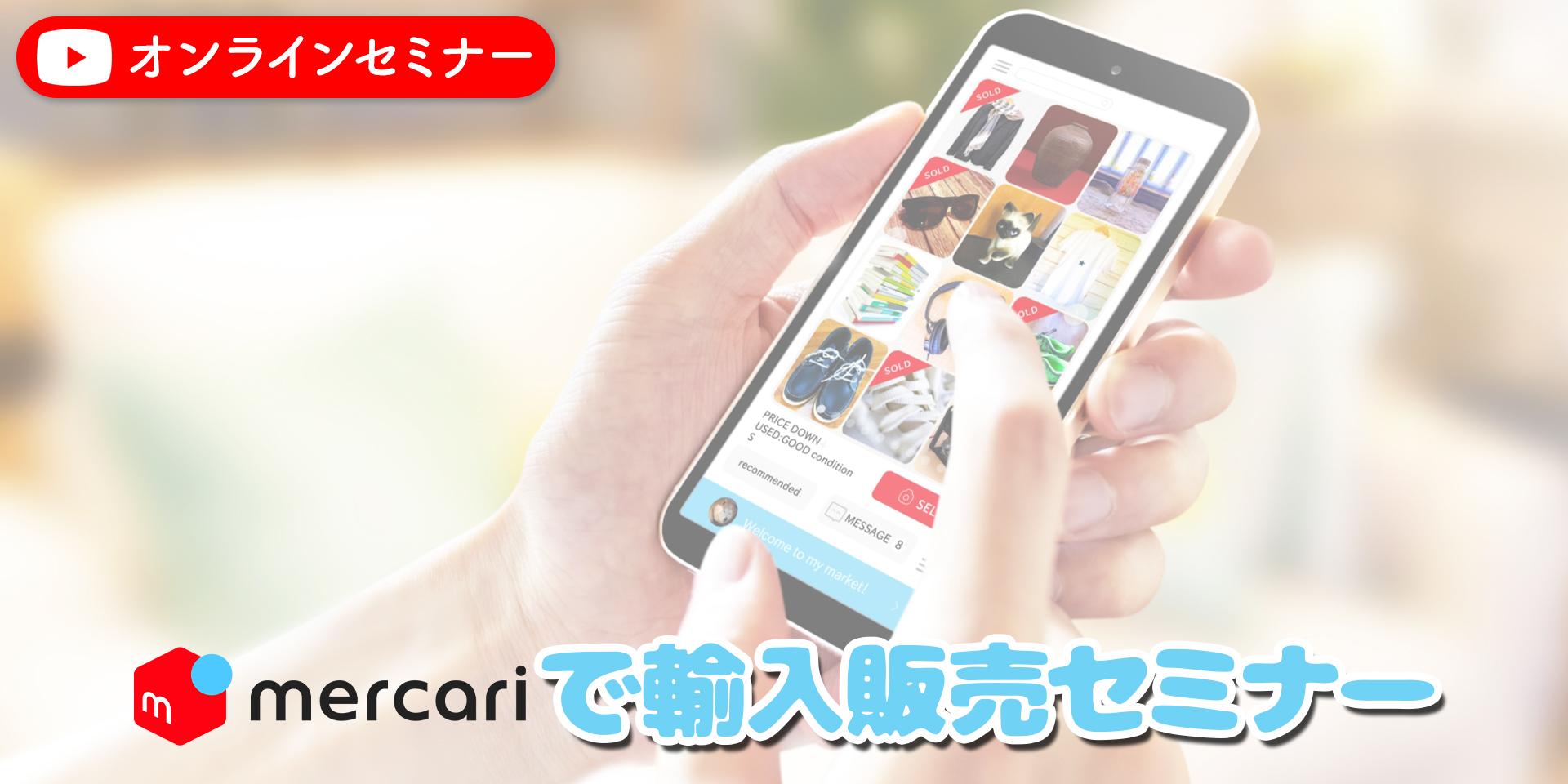 桐生のメルカリ2オンライン