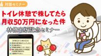 【無料】林僚出版記念セミナー〔2020年9月13日開催〕