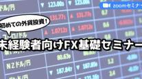 【無料】初めての外貨投資!未経験者向けFX基礎セミナー〔2020年9月19日開催〕