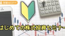 【無料】はじめての株式投資セミナー〔2020年12月11日開催〕