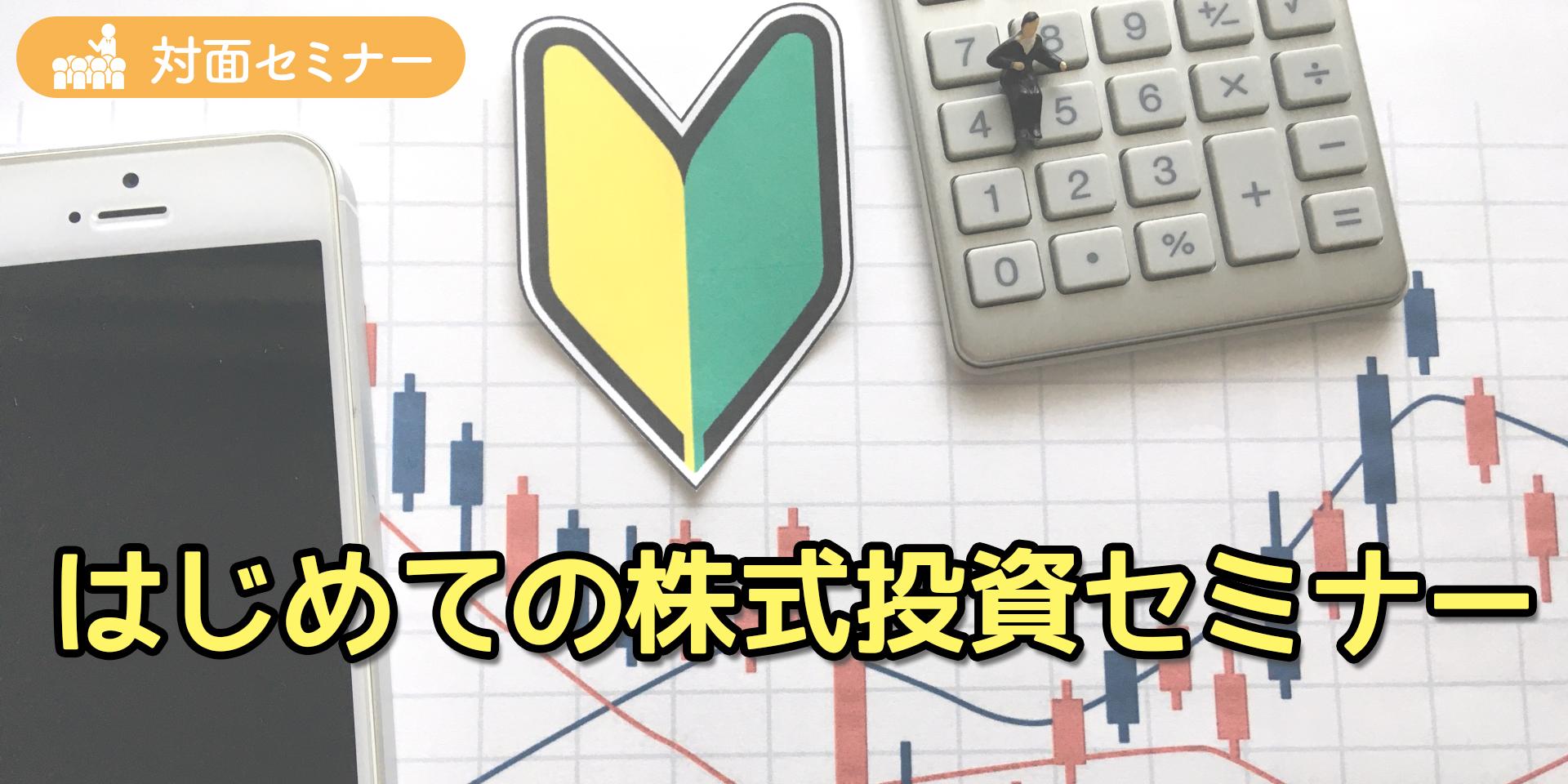 初めての株式投資対面