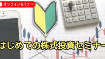 【無料】はじめての株式投資セミナー〔2021年1月13日開催〕