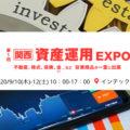 関西資産運用EXPO