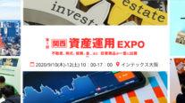 「第1回 【関西】資産運用EXPO」に出展いたします