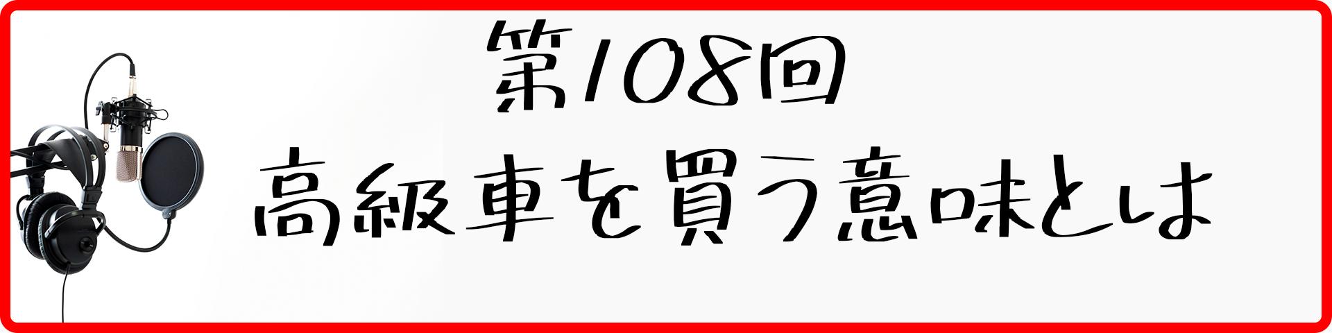 第108回
