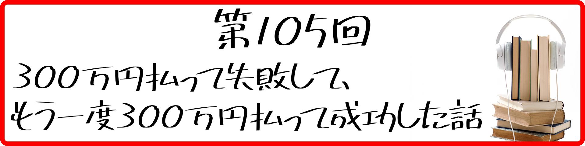 第105回