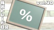 副業アカデミー株式トレード日記Vol.40「二桁パーセント」の巻