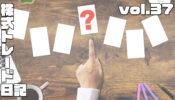 副業アカデミー株式トレード日記Vol.37「決定?」の巻