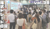 副業アカデミー株式トレード日記Vol.38「大阪です!」の巻