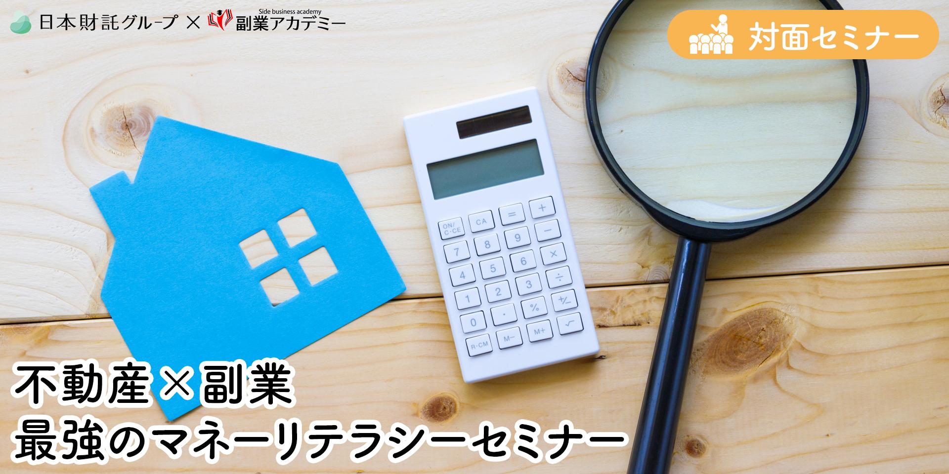 日本財託セミナー