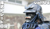 副業アカデミー株式トレード日記Vol.44「無双!」の巻
