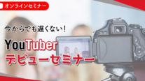【無料】今からでも遅くない!YouTuberデビューセミナー〔2020年12月24日開催〕