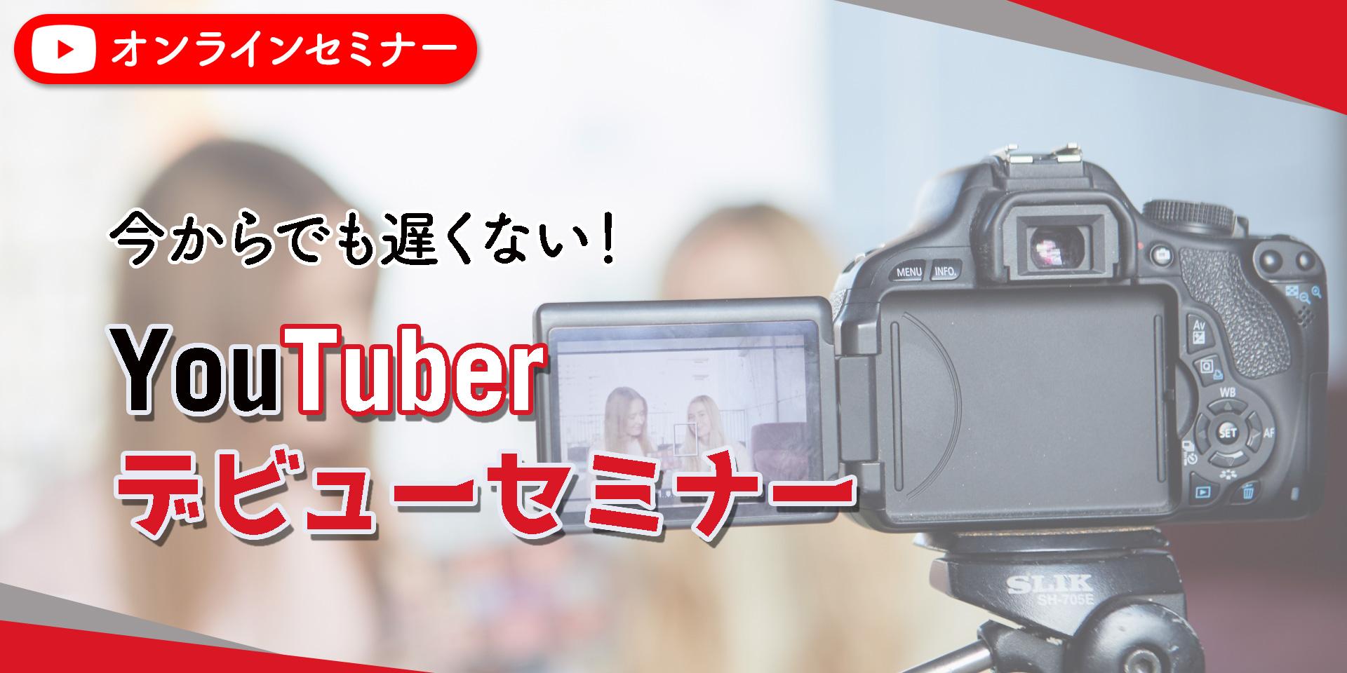YouTuberオンライン