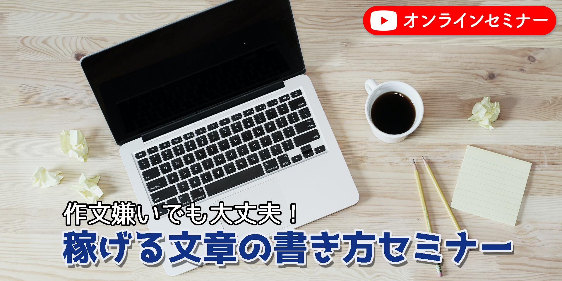 稼げる文章の書き方セミナーオンライン