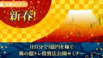 【無料】新春!1日1分で1億円を稼ぐ株の億トレ投資法公開セミナー〔2021年1月24日開催〕