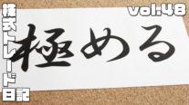 副業アカデミー株式トレード日記Vol.48「丁寧に極める」の巻