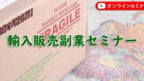 【無料】目指せ月20万円!輸入販売副業セミナー〔2021年2月3日開催〕