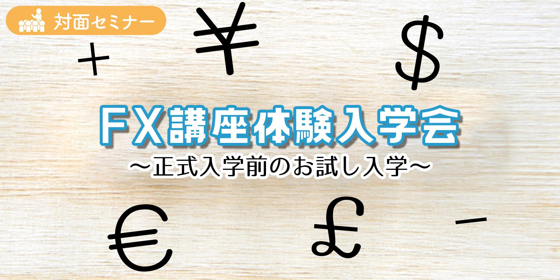 田島さん体験入学会1
