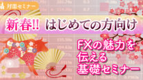 【無料】新春!!はじめての方向けFXの魅力を伝える基礎セミナー〔2021年1月22日開催〕