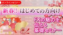 【無料オンライン】新春!!はじめての方向けFXの魅力を伝える基礎セミナー〔2021年1月1日開催〕